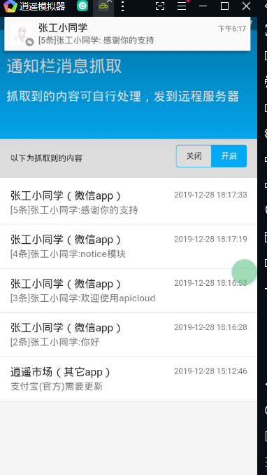 Apicloud抓取其它app通知消息栏内容  apicloud 监听 抓取 通知栏 消息 第2张