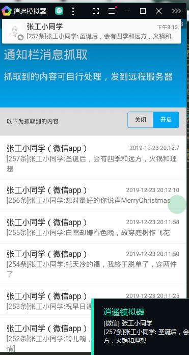 Apicloud抓取其它app通知消息栏内容  apicloud 监听 抓取 通知栏 消息 第3张